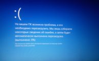 На фото Unexpected Store Exception Windows 10 ошибка ПК