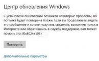 0x8024a105 - как исправить ошибку в Windows.